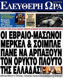 Οι Εβραιο-μασώνοι Μέρκελ & Σόιμπλε πάνε να αρπάξουν τον ορυκτό πλούτο της Ελλάδας!