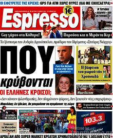 Πού κρύβονται οι Έλληνες κρίσοι;