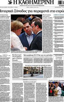 Ιστορική σύνοδος για παραμονή στο ευρώ