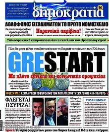 Grestart. Με πλάνο εθνικής και κοινωνικής ομοψυχίας
