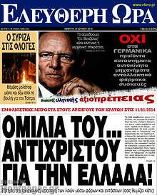 Ομιλία του... Αντιχρίστου για την Ελλάδα!