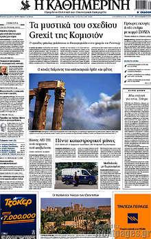 Τα μυστικά του σχεδίου Grexit της Κομισιόν