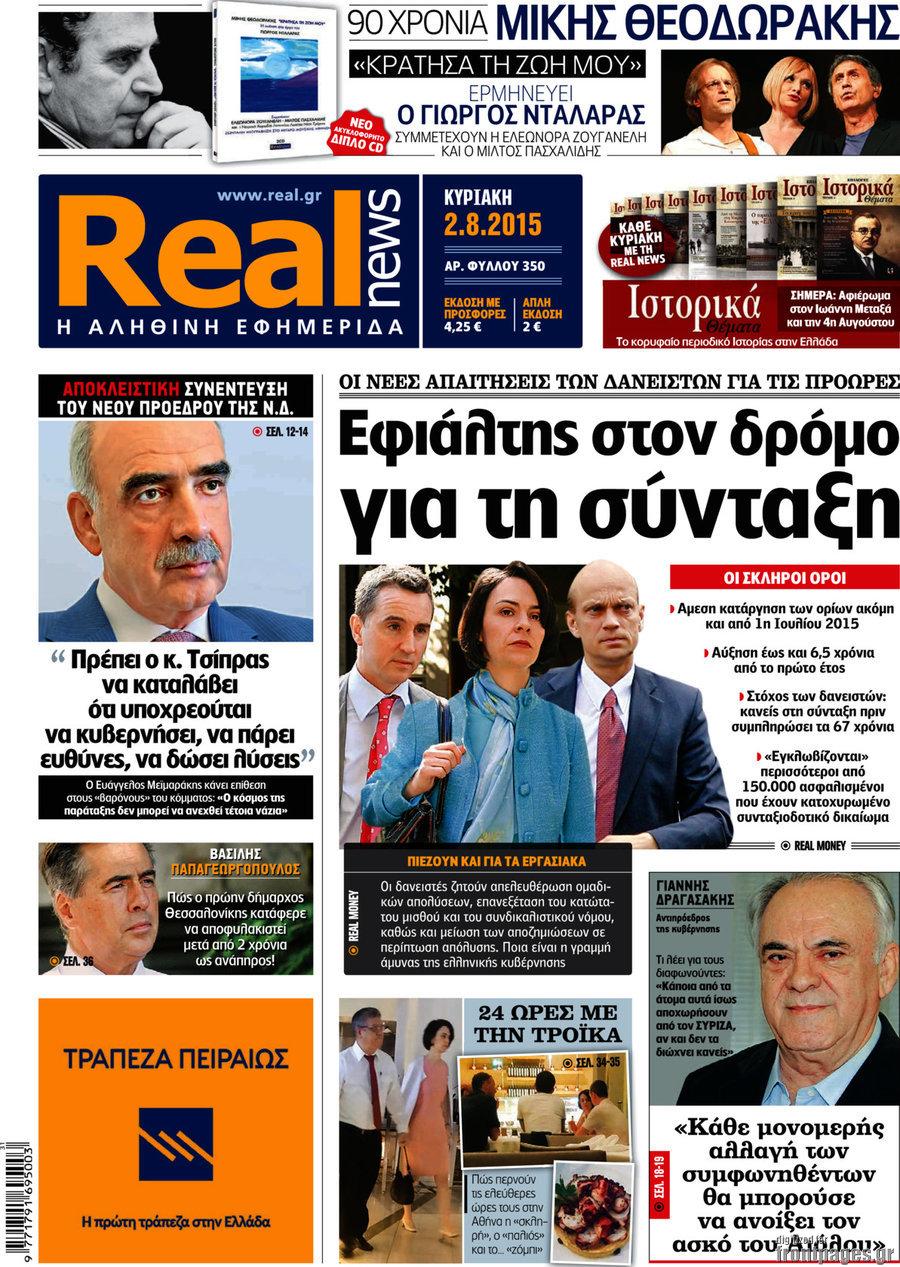 RealNewsI.jpg