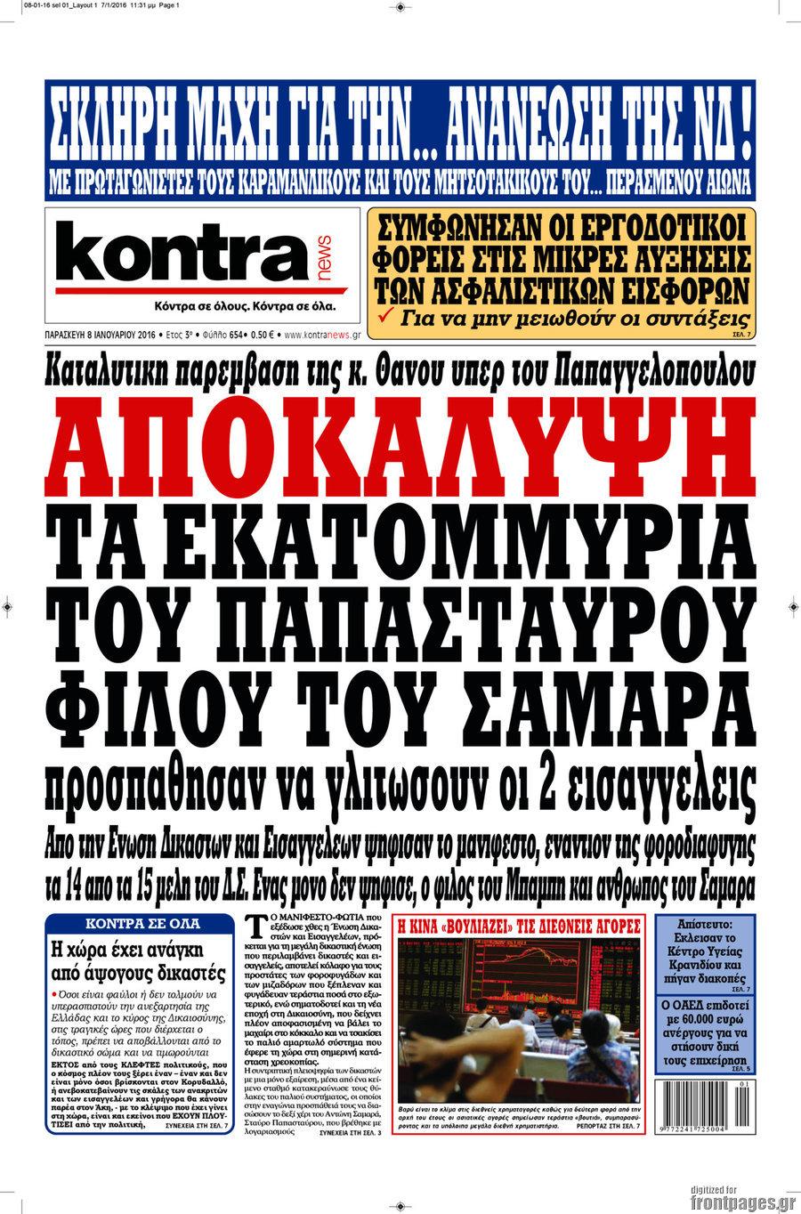 Αποτέλεσμα εικόνας για kontra news παπασταύρου