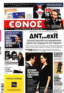 ΔΝΤ... exit