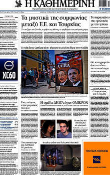 Τα μυστικά της συμφωνίας μεταξύ Ε.Ε. και Τουρκίας