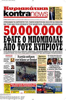 50.000.000 έφαγε ο Μπόμπολας από τους Κύπριους