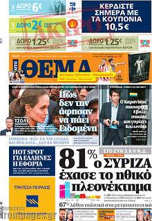 81% ο ΣΥΡΙΖΑ έχασε το ηθικό πλεονέκτημα