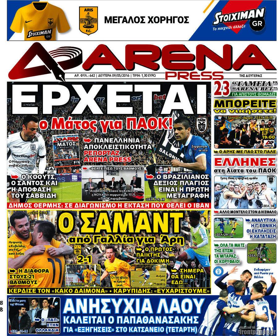 Arena Press