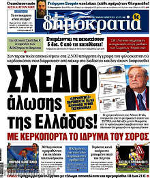 Σχέδιο άλωσης της Ελλάδος!