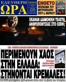 Περιμένουν χάος στην Ελλάδα: Στήνονται κρεμάλες!