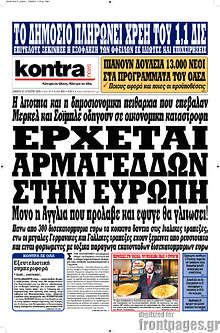 Έρχεται αρμαγεδδών στην Ευρώπη