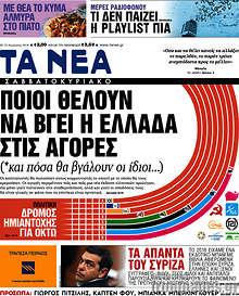 Ποιοι θέλουν να βγει η Ελλάδα στις αγορές