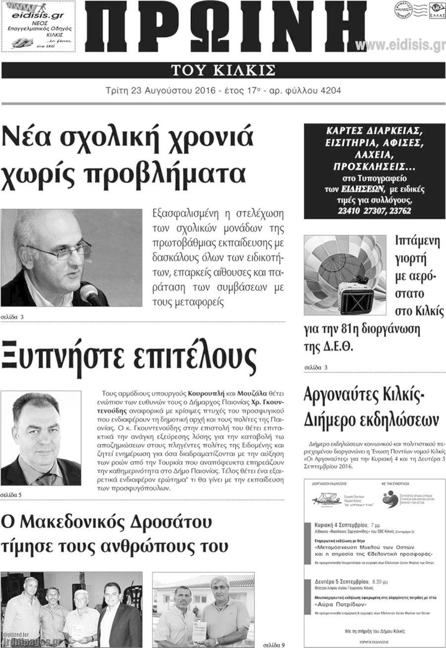 fee6ff5a0206 Εφημερίδα Πρωινή του Κιλκίς - 23 8 2016