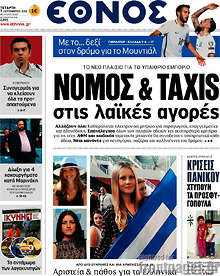 Νόμος & taxis στις λαϊκές αγορές