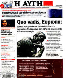 Quo vadis, Ευρώπη;
