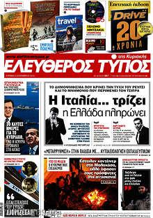 Η Ιταλία... τρίζει, η Ελλάδα πληρώνει