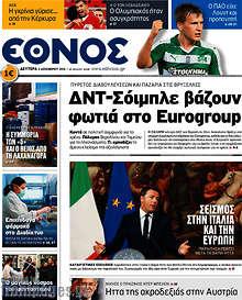 ΔΝΤ-Σόιμπλε βάζουν φωτιά στο Eurogroup