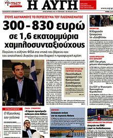 300 - 830 ευρώ σε 1,6 εκατομμύρια συνταξιούχους