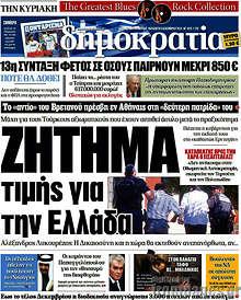 Ζήτημα τιμής για την Ελλάδα