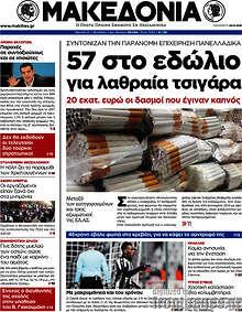57 στο εδώλιο για λαθραία τσιγάρα