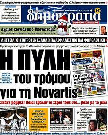 Η πύλη του τρόμου για τη Novartis