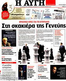 Στη σκακιέρα της Γενεύης