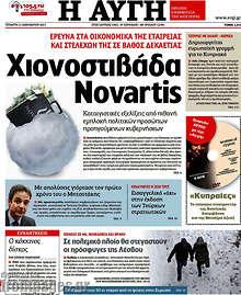 Χιονοστιβάδα Novartis