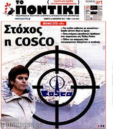 Στόχος η COSCO