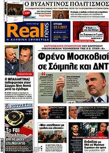 Φρένο Μοσκοβισί σε Σόιμπλε και ΔΝΤ