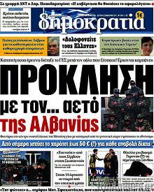 Πρόκληση με τον... αετό της Αλβανίας