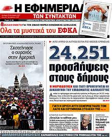 24.251 προσλήψεις στους δήμους