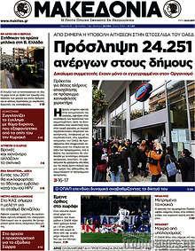 Πρόσληψη 24.251 ανέργων στους δήμους