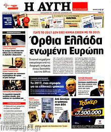 Όρθια Ελλάδα, ενωμένη Ευρώπη