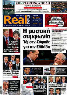 Η μυστική συμφωνία Τόμσεν-Σόιμπλε για την Ελλάδα