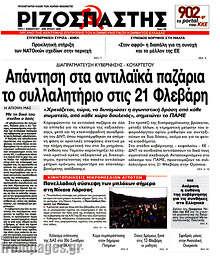 Απάντηση στα αντιλαϊκά παζάρια το συλλαλητήριο στις 21 Φλεβάρη