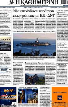 Νέα επικίνδυνη παράταση εκκρεμότητας με Ε.Ε. - ΔΝΤ