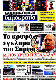 Το κρυφό έγκλημα του Σημίτη με τον χρυσό της Ελλάδας