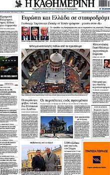Ευρώπη και Ελλάδα σε σταυροδρόμι