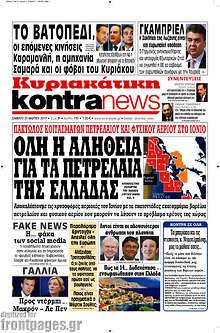 Όλη η αλήθεια για τα πετρέλαια της Ελλάδας