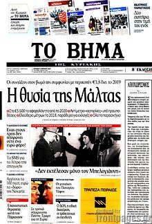 Η θυσία της Μάλτας