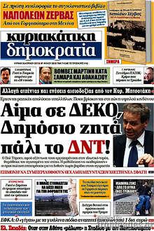 Αίμα σε ΔΕΚΟ, Δημόσιο ζητά πάλι το ΔΝΤ!