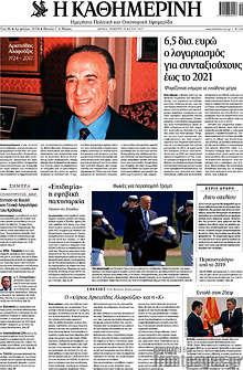 6,5 δισ. ευρώ ο λογαριασμός για συνταξιούχους έως το 2021