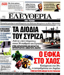 Τα διόδια του ΣΥΡΙΖΑ