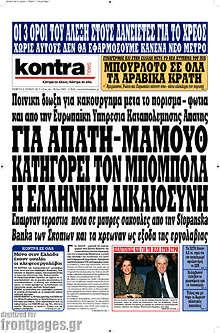 Για απάτη-μαμούθ κατηγορεί τον Μπόμπολα η ελληνική δικαιοσύνη