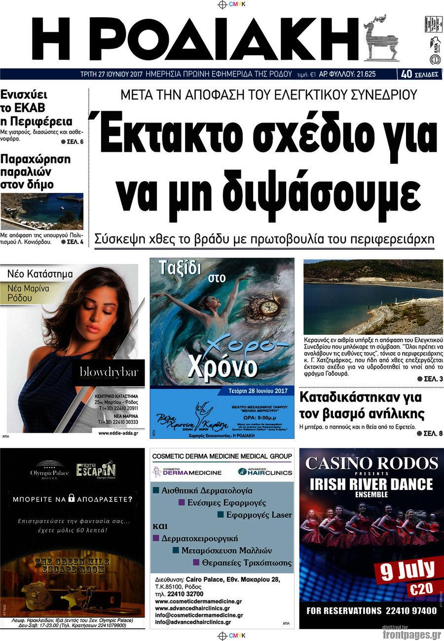 64a9334d9bb7 Εφημερίδα Η Ροδιακή - 27 6 2017