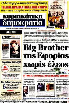 Big Brother της εφορίας χωρίς έλεος