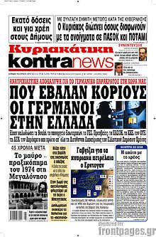 Πού έβαλαν κοριούς οι Γερμανοί στην Ελλάδα