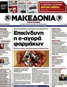 Επικίνδυνη η e-αγορά φαρμάκων