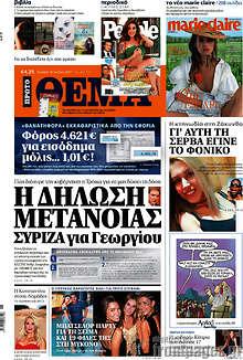 Η δήλωση μετάνοιας ΣΥΡΙΖΑ του Γεωργίου